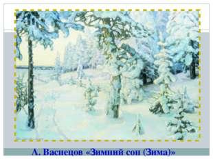 А. Васнецов «Зимний сон (Зима)»