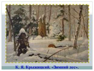 К. Я. Крыжицкий. «Зимний лес».