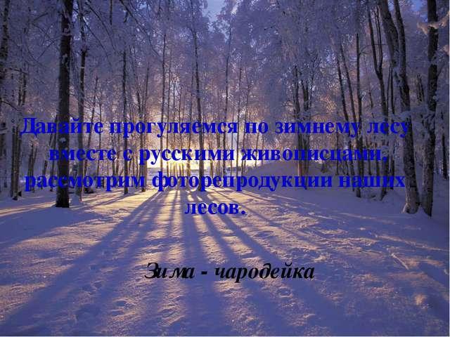 Давайте прогуляемся по зимнему лесу вместе с русскими живописцами, рассмотрим...