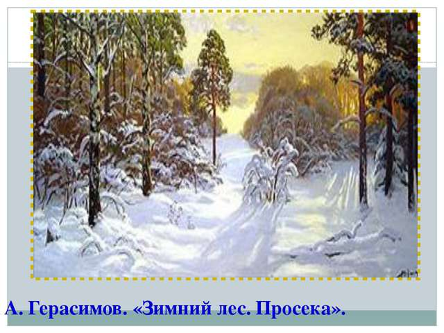А. Герасимов. «Зимний лес. Просека».