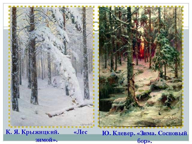 К. Я. Крыжицкий. «Лес зимой». Ю. Клевер. «Зима. Сосновый бор».