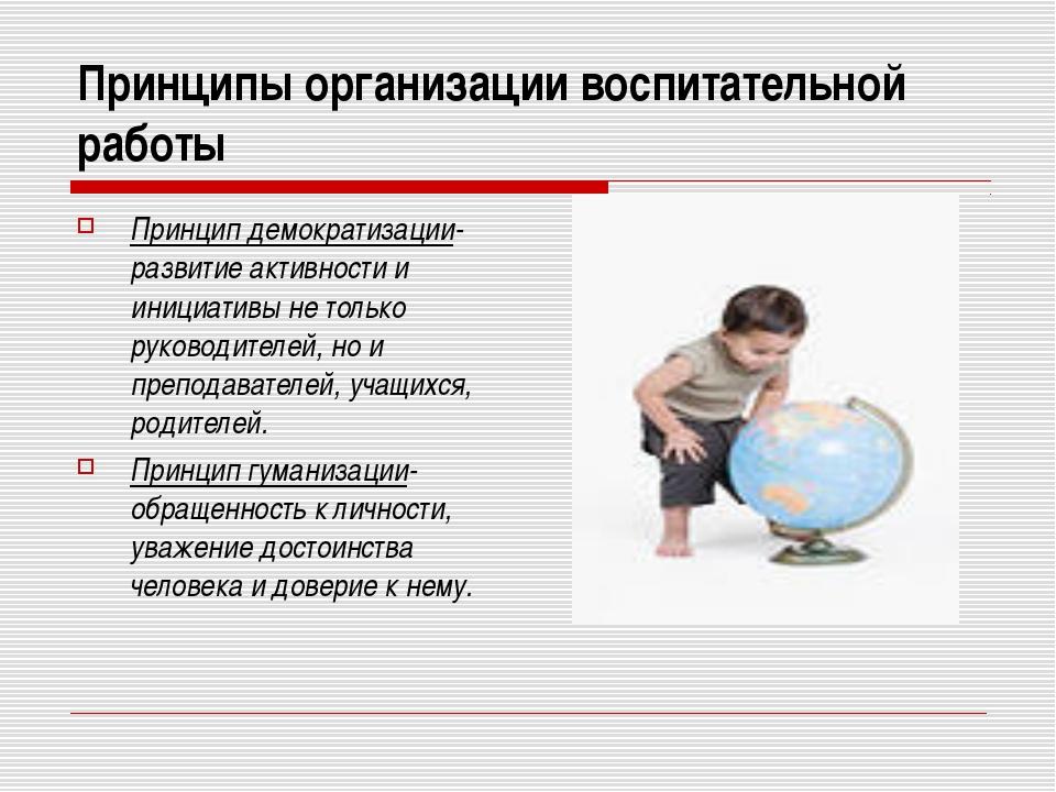 Принципы организации воспитательной работы Принцип демократизации- развитие а...
