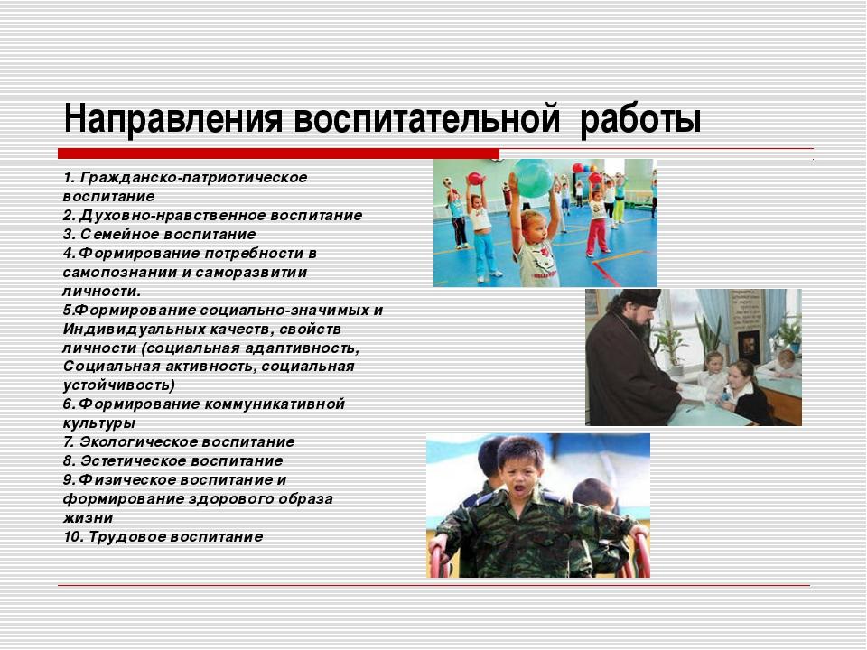 Направления воспитательной работы 1. Гражданско-патриотическое воспитание 2....