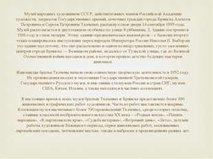 Музей народных художников СССР, действительных членов Российской Академии худ