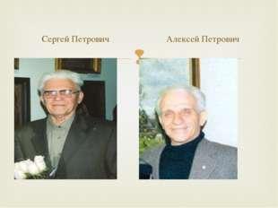 Сергей Петрович Алексей Петрович 