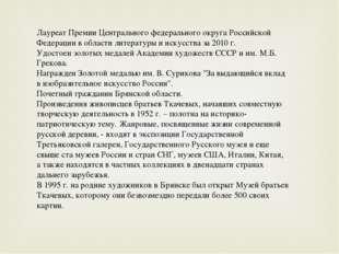 Лауреат Премии Центрального федерального округа Российской Федерации в облас