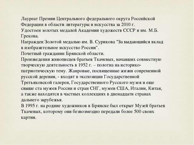 Лауреат Премии Центрального федерального округа Российской Федерации в облас...