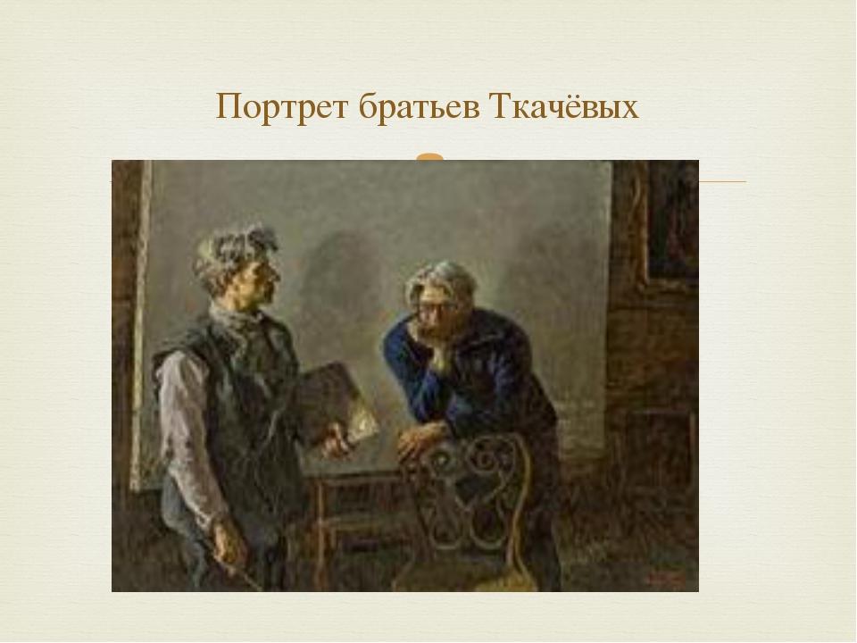 Портрет братьев Ткачёвых 