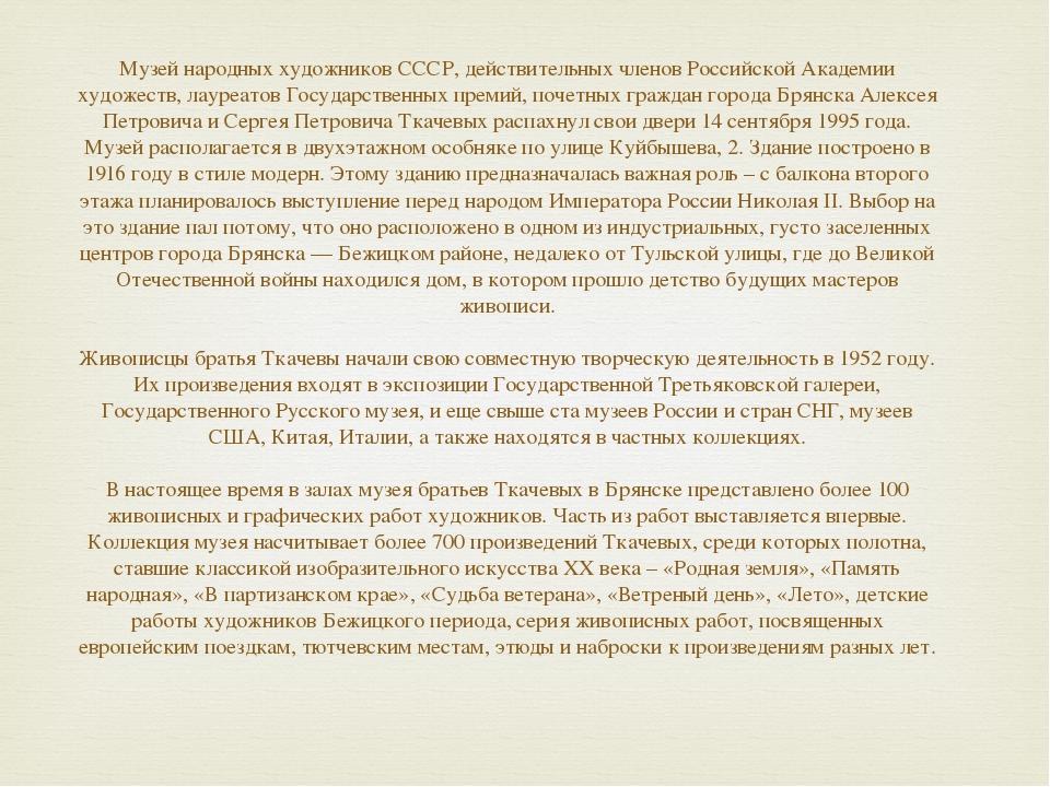 Музей народных художников СССР, действительных членов Российской Академии худ...