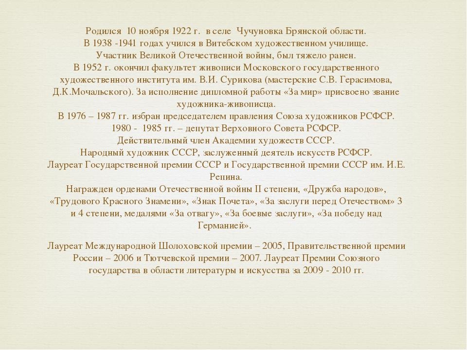 Родился 10 ноября 1922 г. в селе Чучуновка Брянской области. В 1938 -1941 г...