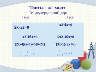 Топтық жұмыс: Теңдеулерді шешіңдер: I топ II топ 2x-x2=0 x2-4x=0 x2-16x=0 5x