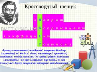 Кроссвордтың шешуі: ФРАНСУА ВИЕТ (1540-1603) Француз математигі, алгебралық ш