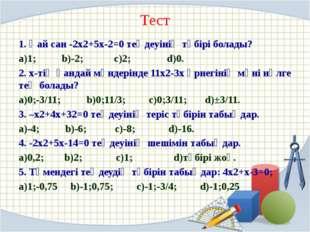 Тест 1. Қай сан -2х2+5х-2=0 теңдеуінің түбірі болады? а)1; b)-2; с)2; d)0. 2.