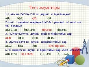 Тест жауаптары 1. Қай сан -2х2+5х-2=0 теңдеуінің түбірі болады? а)1; b)-2; с)