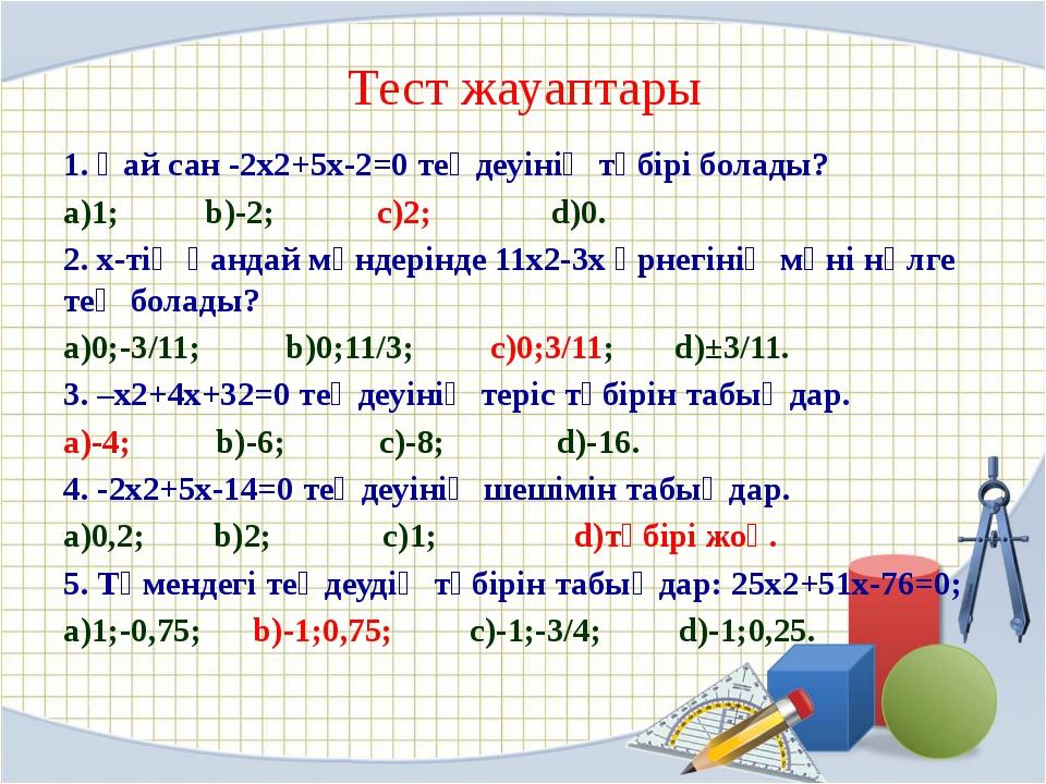 Тест жауаптары 1. Қай сан -2х2+5х-2=0 теңдеуінің түбірі болады? а)1; b)-2; с)...