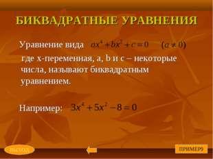 БИКВАДРАТНЫЕ УРАВНЕНИЯ Уравнение вида где х-переменная, а, b и с – некоторые
