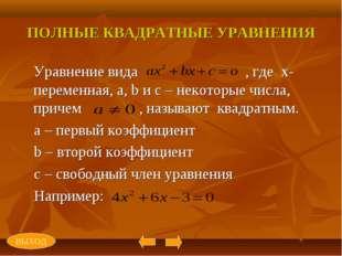 ПОЛНЫЕ КВАДРАТНЫЕ УРАВНЕНИЯ Уравнение вида , где х-переменная, a, b и с – нек