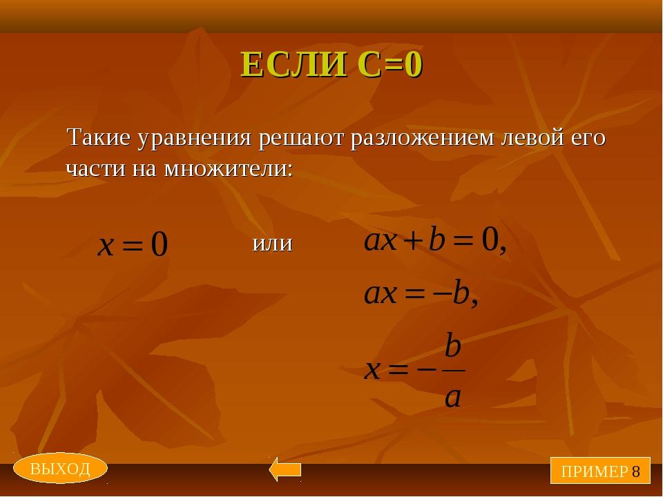ЕСЛИ С=0 Такие уравнения решают разложением левой его части на множители: или...