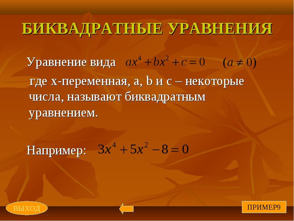 БИКВАДРАТНЫЕ УРАВНЕНИЯ Уравнение вида где х-переменная, а, b и с – некоторые...