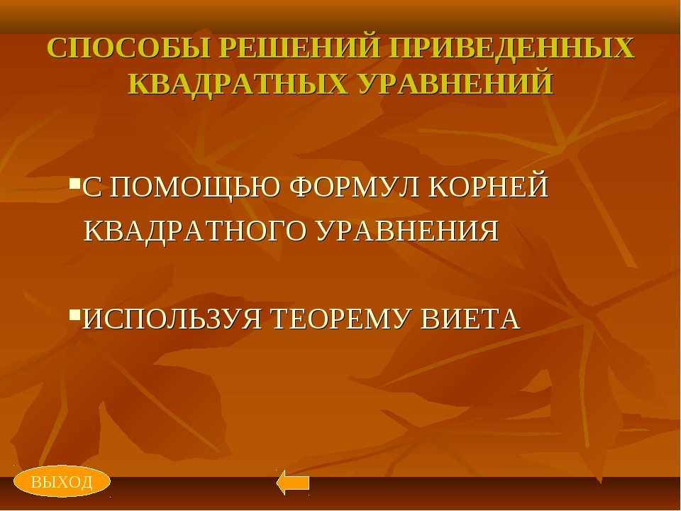 СПОСОБЫ РЕШЕНИЙ ПРИВЕДЕННЫХ КВАДРАТНЫХ УРАВНЕНИЙ С ПОМОЩЬЮ ФОРМУЛ КОРНЕЙ КВАД...