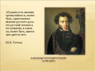 «Пушкин есть явление чрезвычайное и, может быть, единственное явление русско