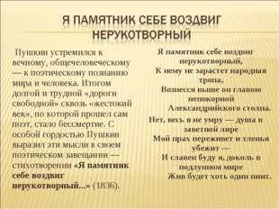 Пушкин устремился к вечному, общечеловеческому — к поэтическому познанию мир