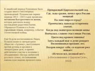 В лицейский период Пушкиным было создано много стихотворных произведений. Пуш
