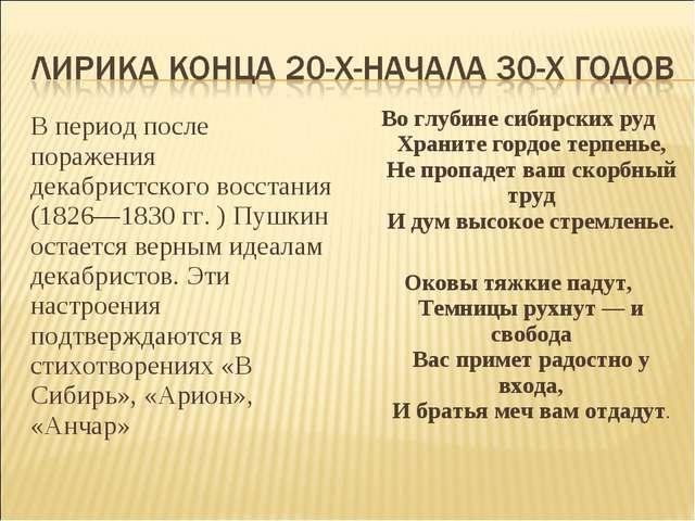 В период после поражения декабристского восстания (1826—1830 гг. ) Пушкин ост...