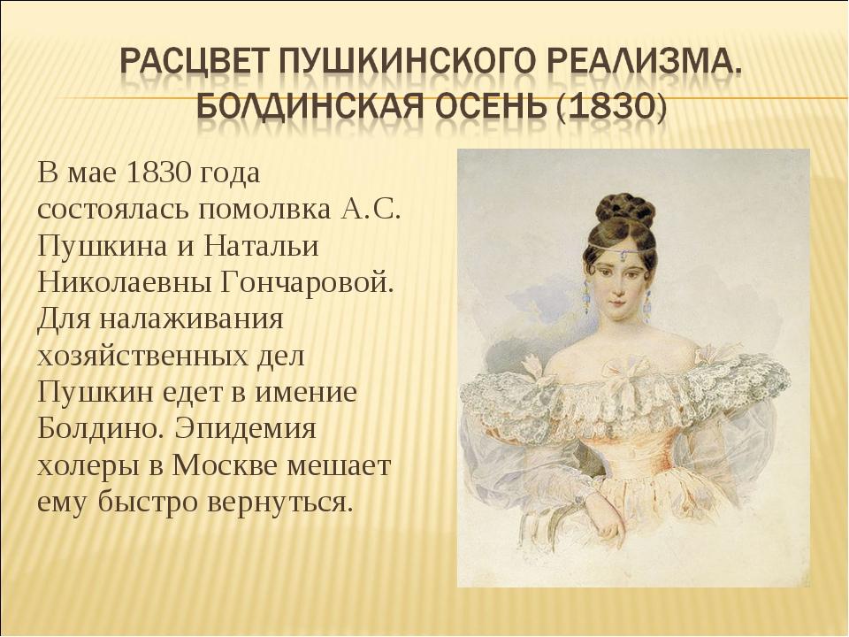 В мае 1830 года состоялась помолвка А.С. Пушкина и Натальи Николаевны Гончаро...