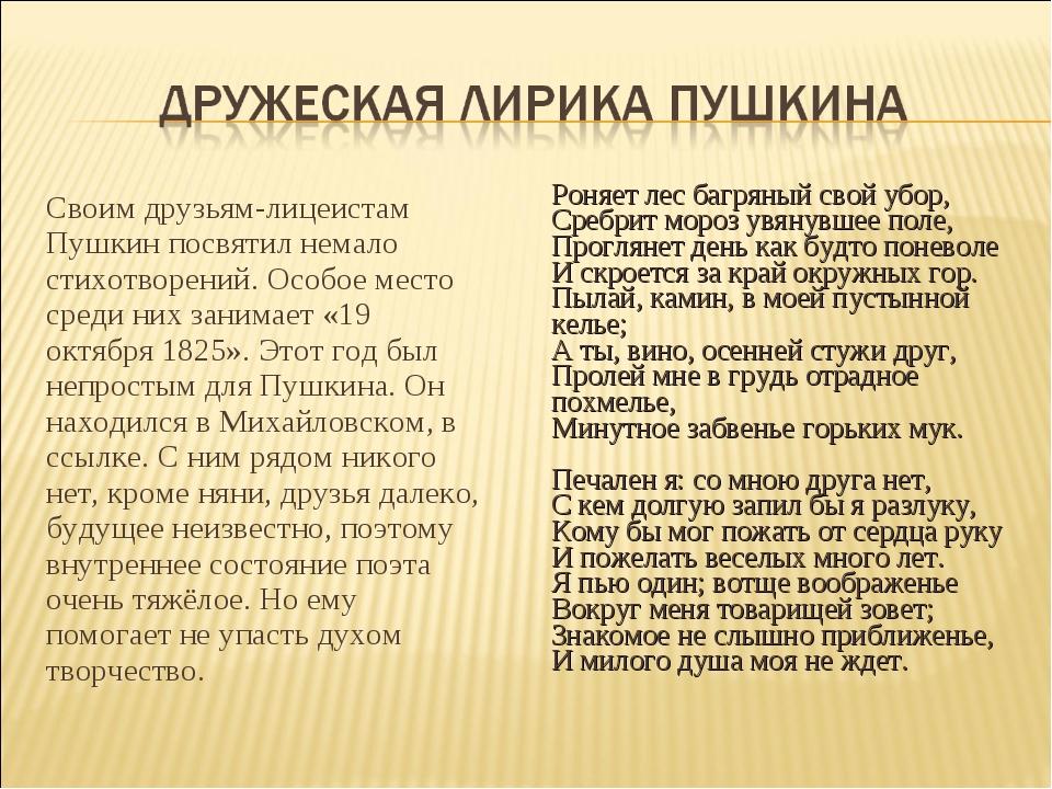 Стихи пушкина посвященные друзьям лицеистам