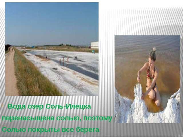 Вода озер Соль-Илецка перенасыщена солью, поэтому Солью покрыты все берега