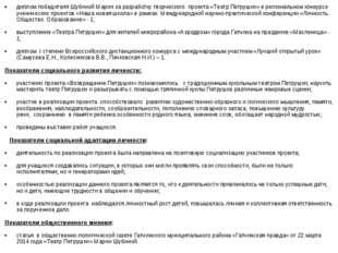 Оценка эффективности реализации проекта «Возвращение Петрушки» Количественные