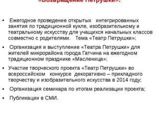 Перспективы социально-педагогического проекта «Возвращение Петрушки»: Ежегод