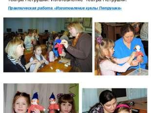 Открытое интегрированное занятие по традиционной кукле, изобразительному и т