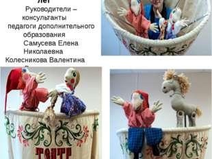 Творческий проект «Театр Петрушки» Работа учащийся т/о «Белошвейка», т/о «АР