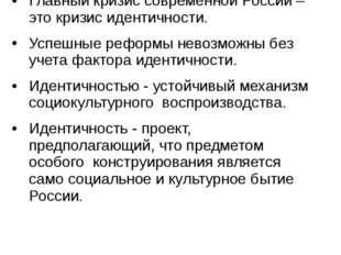 Актуальность проекта (тезисы) Главный кризис современной России – это кризис