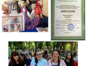 Всероссийский конкурс декоративно-прокладного творчества и изобразительного и