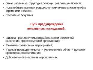 Риски реализации проекта «Возвращение Петрушки»: Отказ родителей и педагогов