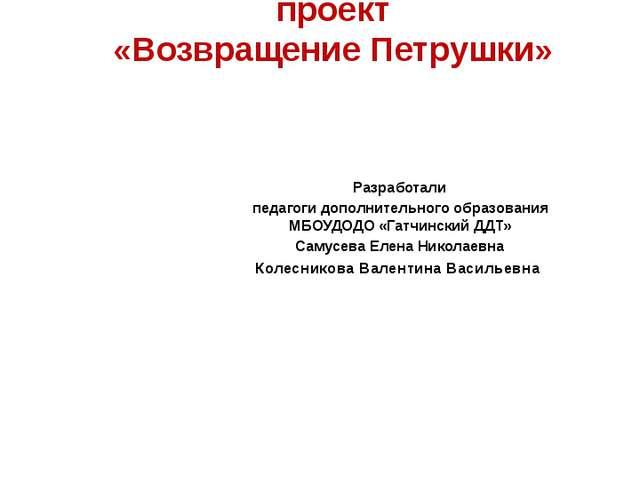 Социально-педагогический проект «Возвращение Петрушки» Разработали педагоги д...