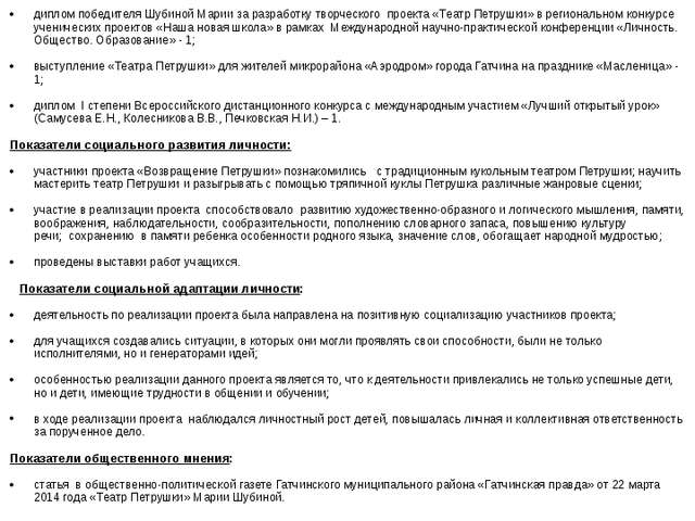 Оценка эффективности реализации проекта «Возвращение Петрушки» Количественные...