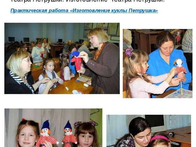 Открытое интегрированное занятие по традиционной кукле, изобразительному и т...