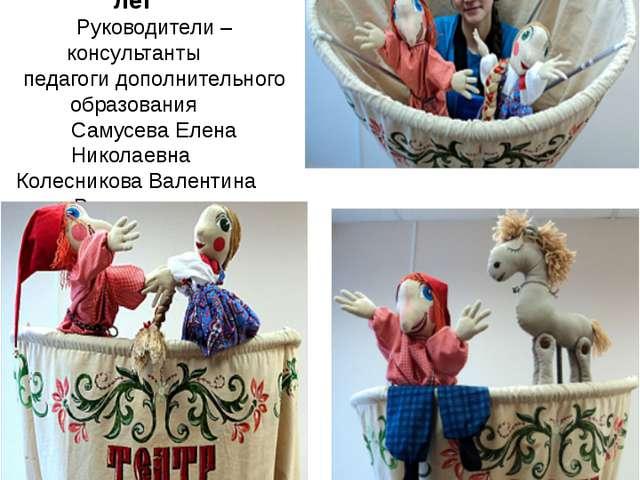 Творческий проект «Театр Петрушки» Работа учащийся т/о «Белошвейка», т/о «АР...