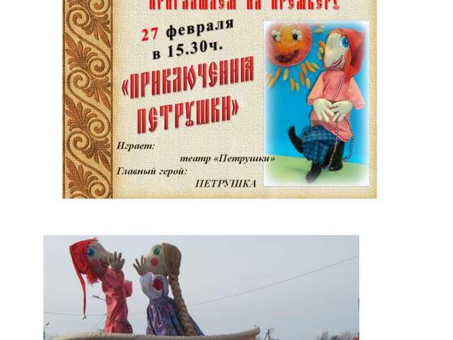 Выступление «Театра Петрушки» для жителей микрорайона «Аэродром» г. Гатчина н...