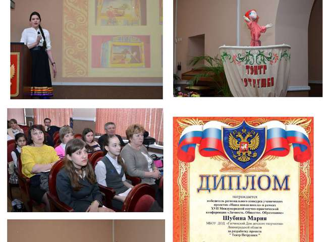 Региональный конкурс ученических проектов «Наша новая школа» в рамках Междун...