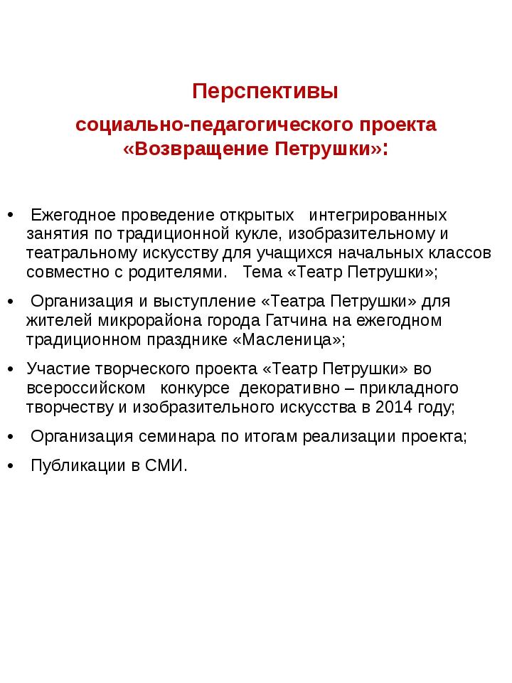 Перспективы социально-педагогического проекта «Возвращение Петрушки»: Ежегод...