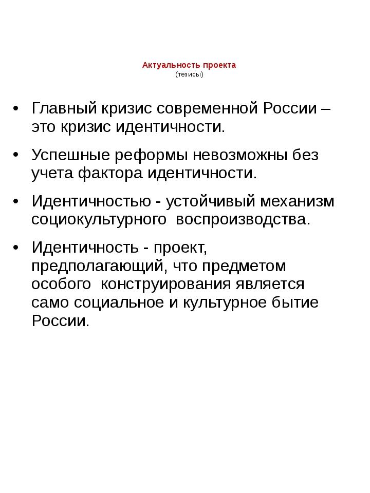 Актуальность проекта (тезисы) Главный кризис современной России – это кризис...