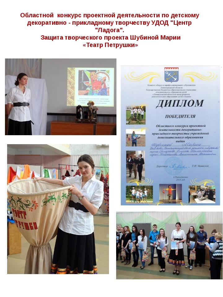 Областной конкурс проектной деятельности по детскому декоративно - прикладном...