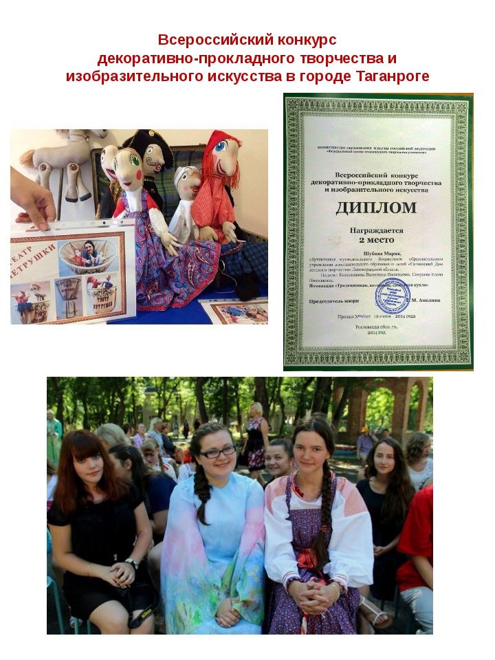 Всероссийский конкурс декоративно-прокладного творчества и изобразительного и...