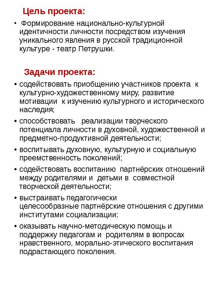 Цель проекта: Формирование национально-культурной идентичности личности пос...