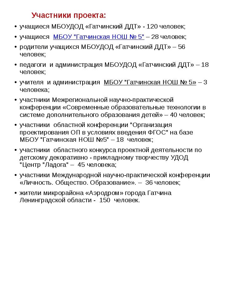 Участники проекта: учащиеся МБОУДОД «Гатчинский ДДТ»- 120 человек; учащиеся...